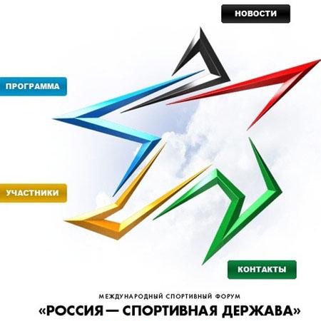 Международный спортивный форум «Россия — спортивная держава» пройдет в Чебоксарах