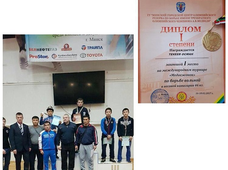 Представитель «ЦСП КЧР» Осман Текеев стал победителем Международного турнира «МЕДВЕЖОНОК»