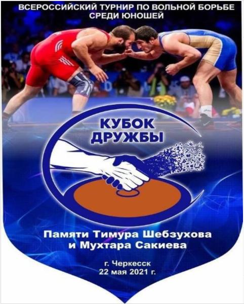 Третий ежегодный турнир по вольной борьбе памяти Тимура Шебзухова и Мухтара Сакиева «Кубок Дружбы» проводится в формате «стенка на стенку»
